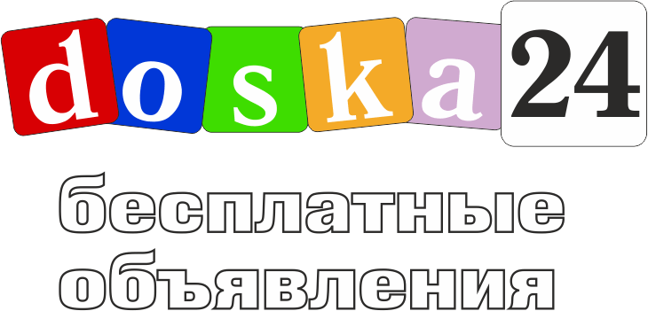 Доска бесплатных объявлений